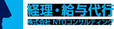 千葉の経理代行センター株式会社NTOコンサルティング